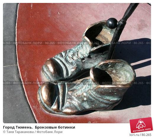 Город Тюмень.  Бронзовые ботинки, фото № 80265, снято 17 января 2017 г. (c) Таня Тараканова / Фотобанк Лори