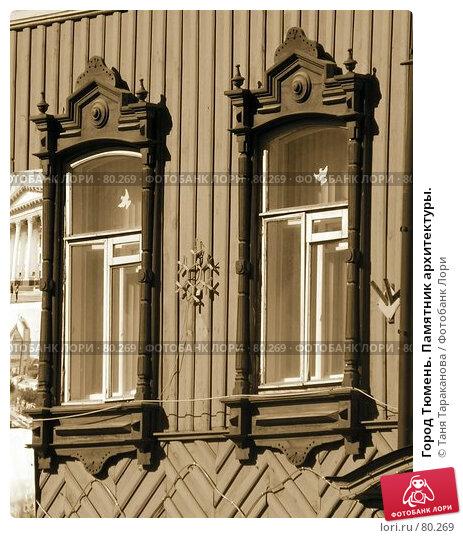 Город Тюмень. Памятник архитектуры., фото № 80269, снято 22 октября 2016 г. (c) Таня Тараканова / Фотобанк Лори