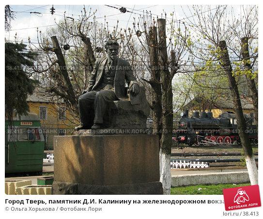 Город Тверь, памятник Д.И. Калинину на железнодорожном вокзале, эксклюзивное фото № 38413, снято 1 мая 2007 г. (c) Ольга Хорькова / Фотобанк Лори