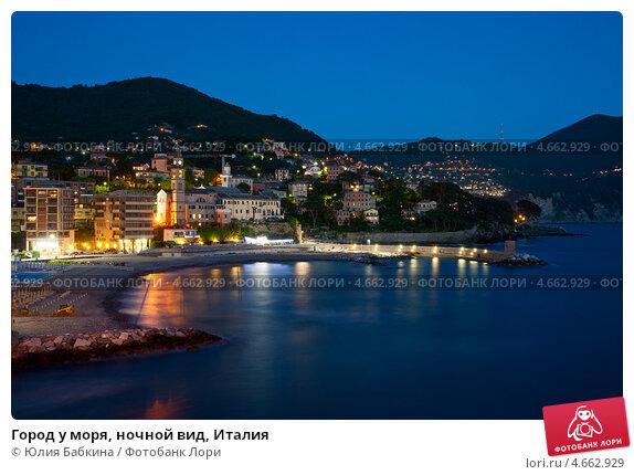 Купить «Город у моря, ночной вид, Италия», фото № 4662929, снято 12 мая 2013 г. (c) Юлия Бабкина / Фотобанк Лори