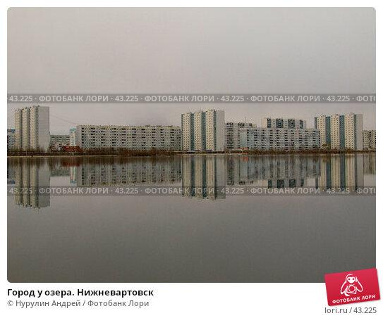Город у озера. Нижневартовск, фото № 43225, снято 14 мая 2007 г. (c) Нурулин Андрей / Фотобанк Лори