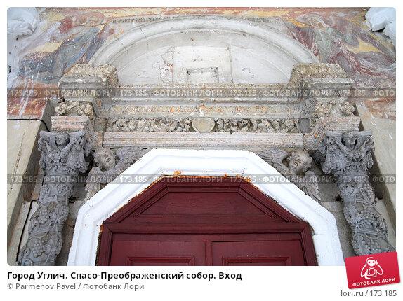 Город Углич. Спасо-Преображенский собор. Вход, фото № 173185, снято 2 января 2008 г. (c) Parmenov Pavel / Фотобанк Лори