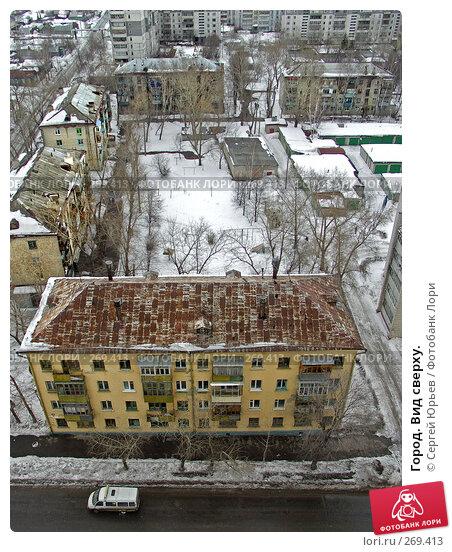 Город. Вид сверху., фото № 269413, снято 22 июля 2017 г. (c) Сергей Юрьев / Фотобанк Лори