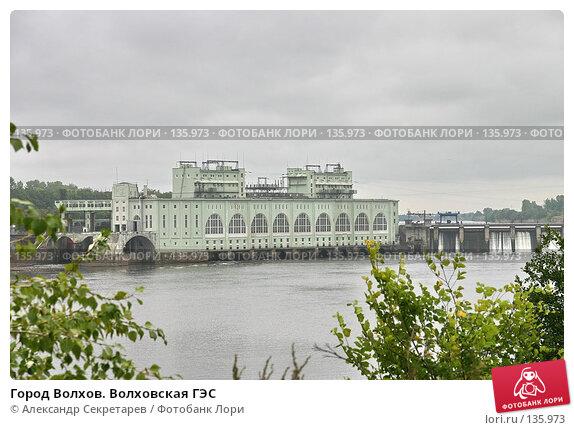 Город Волхов. Волховская ГЭС, фото № 135973, снято 28 августа 2006 г. (c) Александр Секретарев / Фотобанк Лори