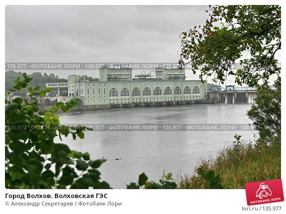 Город Волхов. Волховская ГЭС, фото № 135977, снято 28 августа 2006 г. (c) Александр Секретарев / Фотобанк Лори
