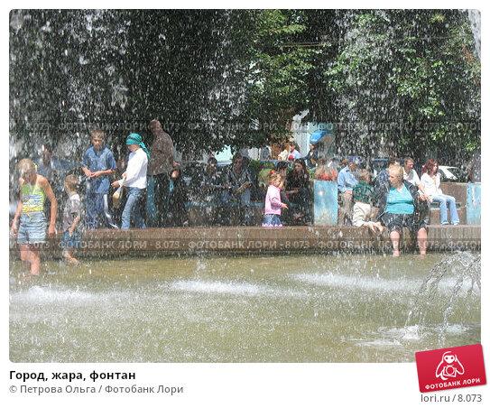 Город, жара, фонтан, фото № 8073, снято 4 июля 2006 г. (c) Петрова Ольга / Фотобанк Лори
