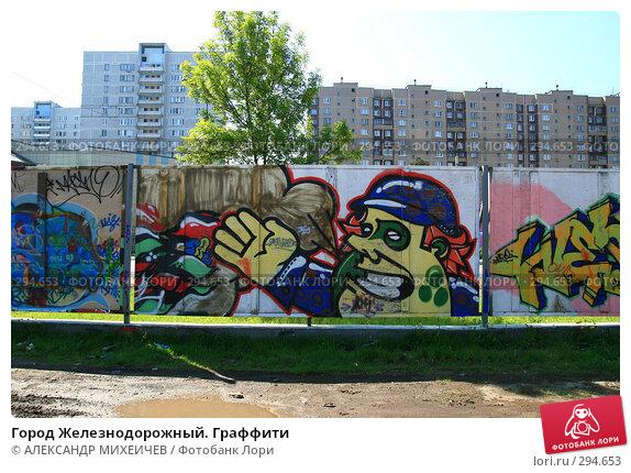Город Железнодорожный. Граффити, фото № 294653, снято 18 мая 2008 г. (c) АЛЕКСАНДР МИХЕИЧЕВ / Фотобанк Лори