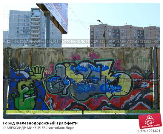 Город Железнодорожный.Граффити, фото № 294621, снято 18 мая 2008 г. (c) АЛЕКСАНДР МИХЕИЧЕВ / Фотобанк Лори