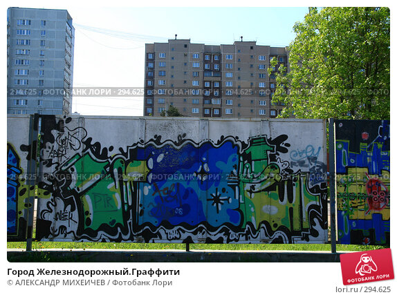 Город Железнодорожный.Граффити, фото № 294625, снято 18 мая 2008 г. (c) АЛЕКСАНДР МИХЕИЧЕВ / Фотобанк Лори