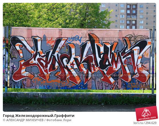 Город Железнодорожный.Граффити, фото № 294629, снято 18 мая 2008 г. (c) АЛЕКСАНДР МИХЕИЧЕВ / Фотобанк Лори