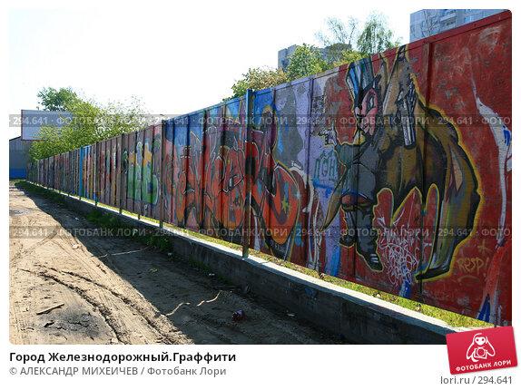 Город Железнодорожный.Граффити, фото № 294641, снято 18 мая 2008 г. (c) АЛЕКСАНДР МИХЕИЧЕВ / Фотобанк Лори