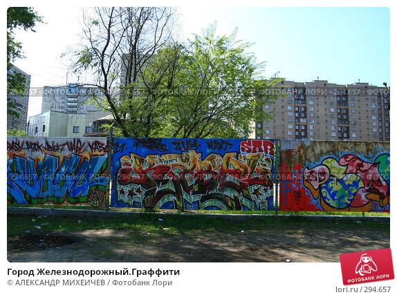 Купить «Город Железнодорожный.Граффити», фото № 294657, снято 18 мая 2008 г. (c) АЛЕКСАНДР МИХЕИЧЕВ / Фотобанк Лори