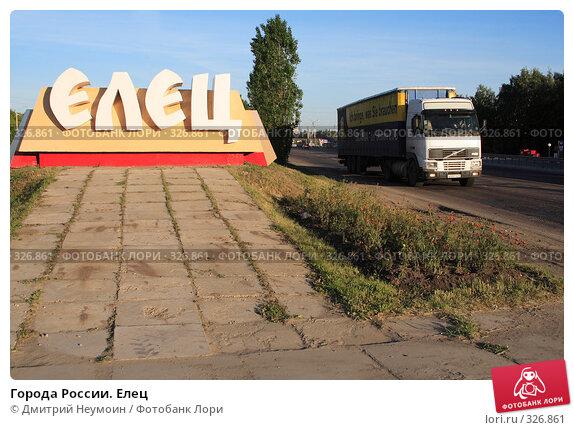 Города России. Елец, эксклюзивное фото № 326861, снято 11 июня 2008 г. (c) Дмитрий Неумоин / Фотобанк Лори