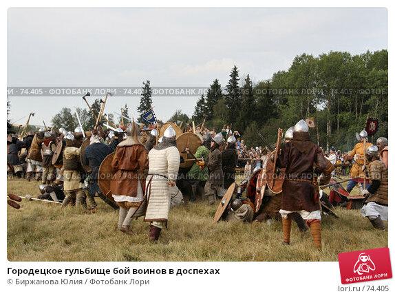 Купить «Городецкое гульбище бой воинов в доспехах», фото № 74405, снято 18 августа 2007 г. (c) Биржанова Юлия / Фотобанк Лори