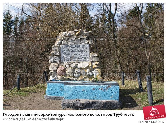 Купить «Городок памятник архитектуры железного века, город Трубчевск», фото № 1622137, снято 11 апреля 2010 г. (c) Александр Шилин / Фотобанк Лори