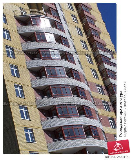 Городская архитектура, фото № 253413, снято 3 апреля 2008 г. (c) Дима Рогожин / Фотобанк Лори