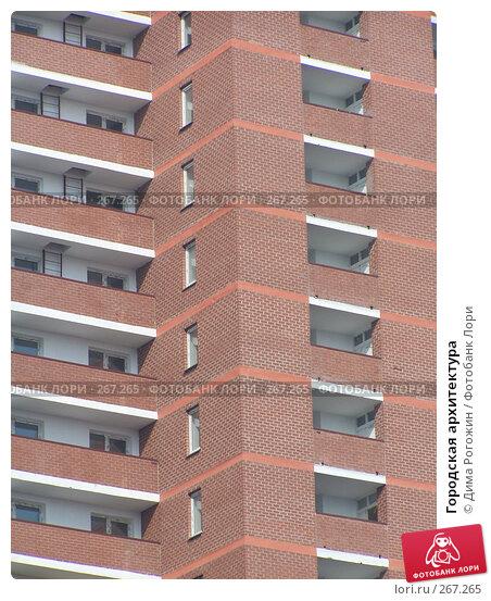 Городская архитектура, фото № 267265, снято 23 апреля 2008 г. (c) Дима Рогожин / Фотобанк Лори
