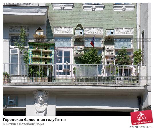 Купить «Городская балконная голубятня», фото № 291373, снято 3 мая 2008 г. (c) urchin / Фотобанк Лори