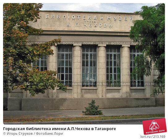 Городская библиотека имени А.П.Чехова в Таганроге, фото № 213169, снято 24 апреля 2017 г. (c) Игорь Струков / Фотобанк Лори