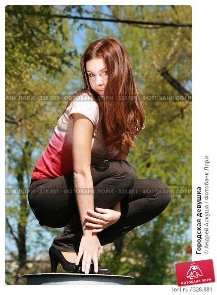 Купить «Городская девушка», фото № 328881, снято 23 апреля 2008 г. (c) Андрей Аркуша / Фотобанк Лори