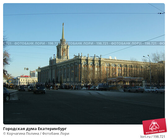Городская дума Екатеринбург, фото № 198721, снято 3 января 2008 г. (c) Корчагина Полина / Фотобанк Лори