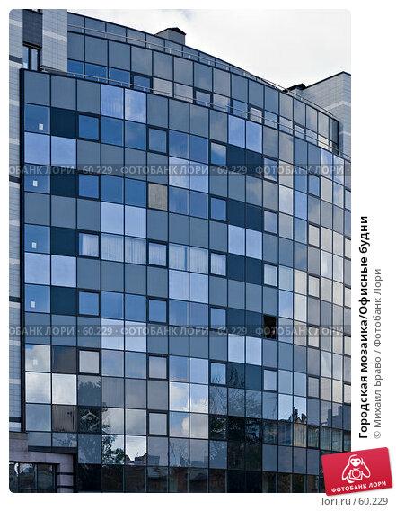 Городская мозаика/Офисные будни, фото № 60229, снято 15 июня 2007 г. (c) Михаил Браво / Фотобанк Лори