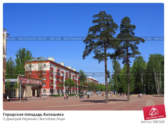 Городская площадь Балашиха, эксклюзивное фото № 295525, снято 8 мая 2008 г. (c) Дмитрий Нейман / Фотобанк Лори