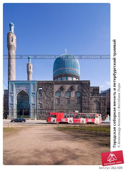 Городская соборная мечеть и петербургский трамвай, эксклюзивное фото № 262509, снято 24 апреля 2008 г. (c) Александр Алексеев / Фотобанк Лори