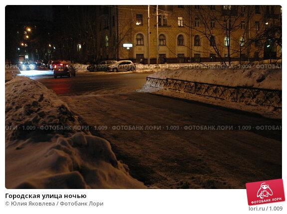 Городская улица ночью, фото № 1009, снято 28 февраля 2006 г. (c) Юлия Яковлева / Фотобанк Лори
