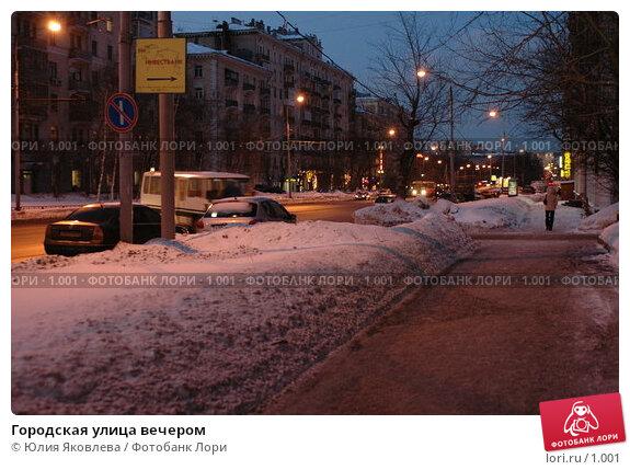 Городская улица вечером, фото № 1001, снято 28 февраля 2006 г. (c) Юлия Яковлева / Фотобанк Лори