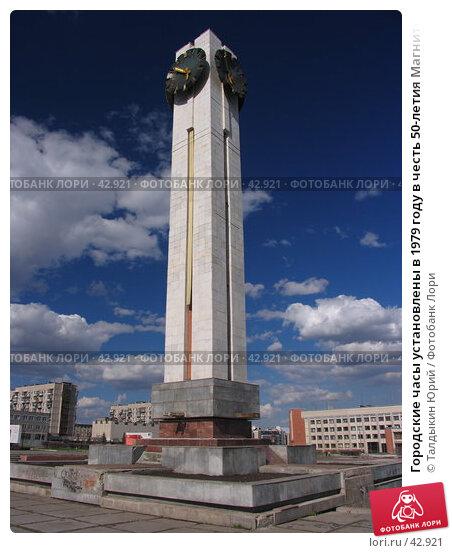 Купить «Городские часы установлены в 1979 году в честь 50-летия Магнитогорска», фото № 42921, снято 11 мая 2007 г. (c) Талдыкин Юрий / Фотобанк Лори