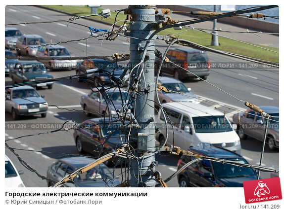 Городские электрические коммуникации, фото № 141209, снято 11 сентября 2007 г. (c) Юрий Синицын / Фотобанк Лори