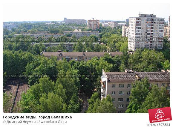 Купить «Городские виды, город Балашиха», эксклюзивное фото № 597561, снято 5 августа 2005 г. (c) Дмитрий Неумоин / Фотобанк Лори