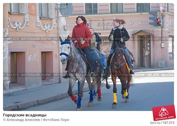 Городские всадницы, эксклюзивное фото № 187073, снято 9 апреля 2006 г. (c) Александр Алексеев / Фотобанк Лори