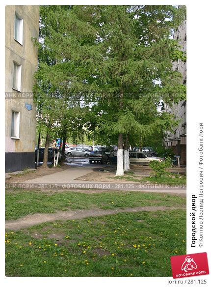 Купить «Городской двор», фото № 281125, снято 11 мая 2008 г. (c) Коннов Леонид Петрович / Фотобанк Лори
