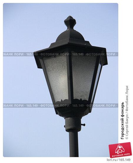 Городской фонарь, фото № 165149, снято 18 сентября 2007 г. (c) Сергей Бакун / Фотобанк Лори
