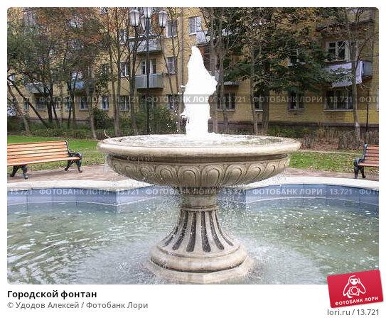 Купить «Городской фонтан», фото № 13721, снято 25 сентября 2005 г. (c) Удодов Алексей / Фотобанк Лори