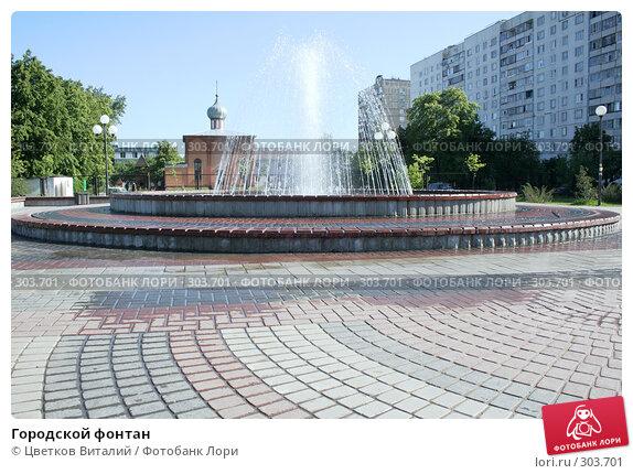 Купить «Городской фонтан», фото № 303701, снято 30 мая 2008 г. (c) Цветков Виталий / Фотобанк Лори