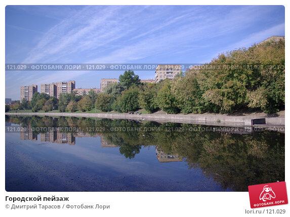 Городской пейзаж, фото № 121029, снято 23 сентября 2007 г. (c) Дмитрий Тарасов / Фотобанк Лори