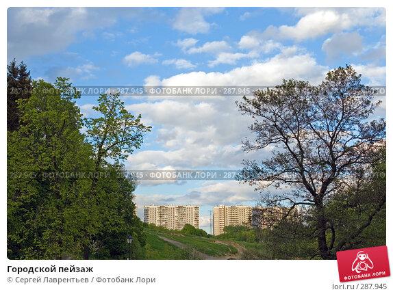 Городской пейзаж, фото № 287945, снято 16 мая 2008 г. (c) Сергей Лаврентьев / Фотобанк Лори