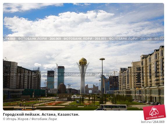 Городской пейзаж. Астана, Казахстан., фото № 264069, снято 9 августа 2007 г. (c) Игорь Жоров / Фотобанк Лори