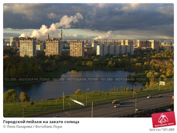 Купить «Городской пейзаж на закате солнца», фото № 101089, снято 10 октября 2007 г. (c) Лена Лазарева / Фотобанк Лори