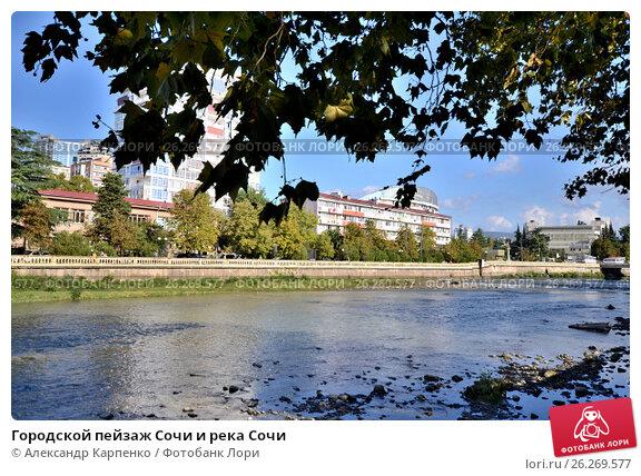 Купить «Городской пейзаж Сочи и река Сочи», фото № 26269577, снято 22 сентября 2014 г. (c) Александр Карпенко / Фотобанк Лори