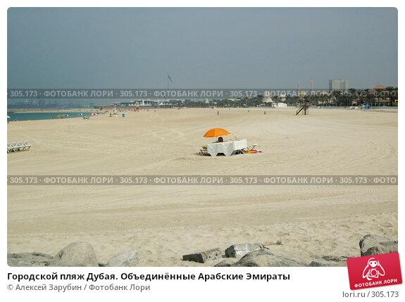 Городской пляж Дубая. Объединённые Арабские Эмираты, фото № 305173, снято 18 ноября 2007 г. (c) Алексей Зарубин / Фотобанк Лори
