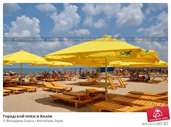 Купить «Городской пляж в Анапе», фото № 2607357, снято 17 июня 2011 г. (c) Володина Ольга / Фотобанк Лори