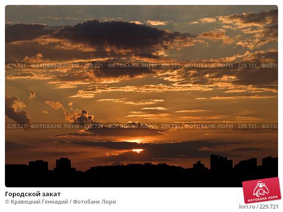 Городской закат, фото № 229721, снято 24 июня 2005 г. (c) Кравецкий Геннадий / Фотобанк Лори