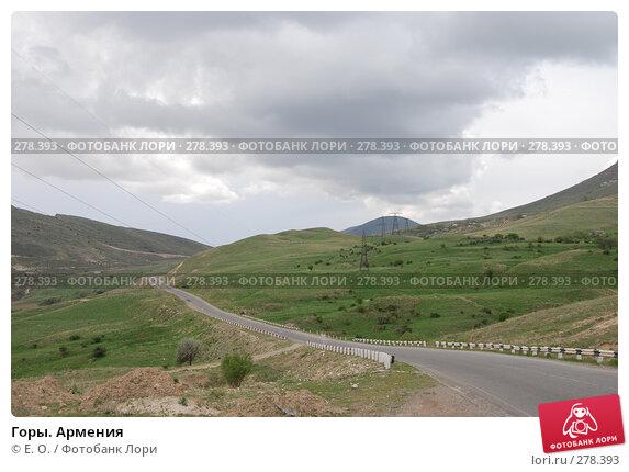 Горы. Армения, фото № 278393, снято 2 мая 2008 г. (c) Екатерина Овсянникова / Фотобанк Лори