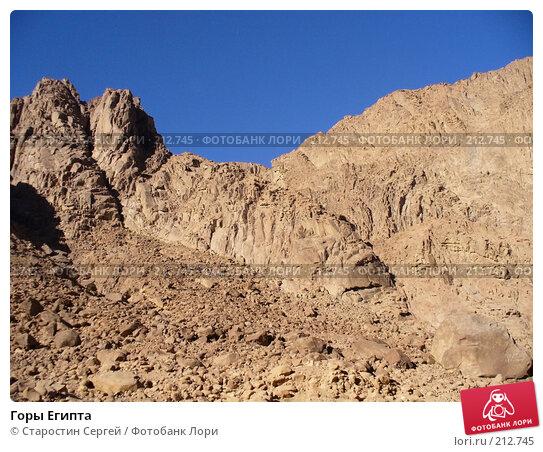 Горы Египта, фото № 212745, снято 27 апреля 2006 г. (c) Старостин Сергей / Фотобанк Лори
