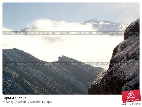 Горы и облако, фото № 21809, снято 21 ноября 2006 г. (c) Валерий Шанин / Фотобанк Лори