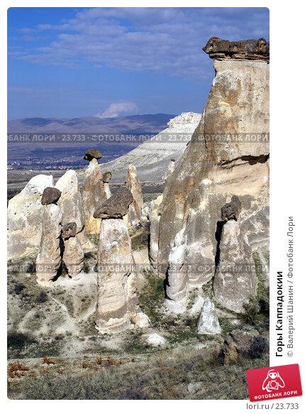 Горы Каппадокии, фото № 23733, снято 11 ноября 2006 г. (c) Валерий Шанин / Фотобанк Лори